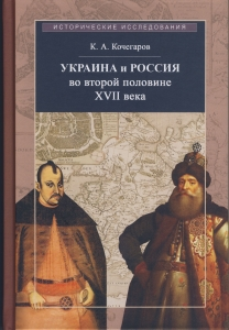 Украина и Россия во второй половине XVII века: политика, дипломатия, культура. Очерки