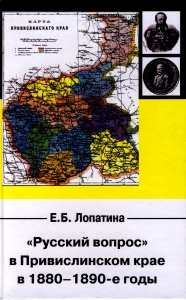 «Русский вопрос» в Привислинском крае в 1880-1890-е годы