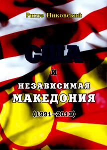 США и независимая Македония (1991–2013)
