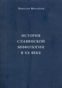 Михайлов Н. А. История славянской мифологии в XX веке. М., 2017.