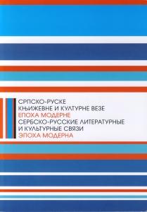 Сербско-русские литературные и культурные связи: эпоха модерна
