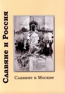 Славяне и Россия: славяне в Москве.