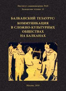 Балканский тезаурус: коммуникация в сложно-культурных обществах на Балканах