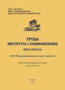 Труды Института славяноведения. 2013–2018 гг.