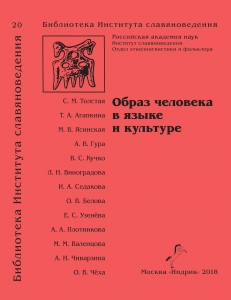 Образ человека в языке и культуре