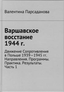 Парсаданова В. Варшавское восстание 1944 г.