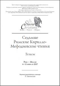 Седьмые Римские Кирилло-Мефодиевские чтения. Тезисы. М., 2017.