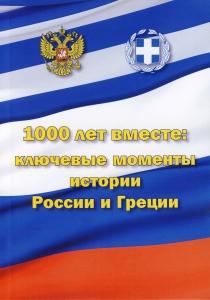1000 лет вместе: ключевые моменты истории России и Греции