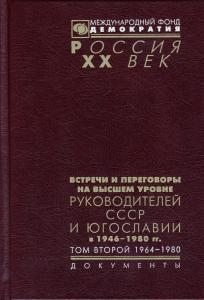Встречи и переговоры на высшем уровне руководителей СССР и Югославии в 1946–1980 гг.Томвторой1964–1980.
