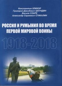 Россия и Румыния во время Первой мировой войны