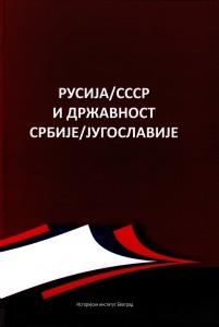 Русија/СССР и државност Србије/Југославије