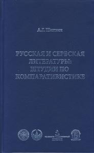 Шешкен А. Г. Русская и сербская литературы: штудии по компаративистике