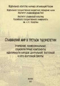 Славянский мир в третьем тысячелетии. Этнические, конфессиональные, социокультурные компоненты идентичности народов Центральной, Восточной и Юго-Восточной Европы