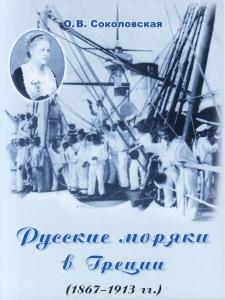Русские моряки в Греции (1867–1913 гг.)
