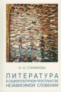 Литература в социокультурном пространстве независимой Словении