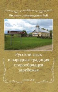 Русский язык и народная традиция старообрядцев зарубежья. М., 2019