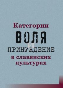 Категории воля и принуждение в славянских культурах. М., 2019